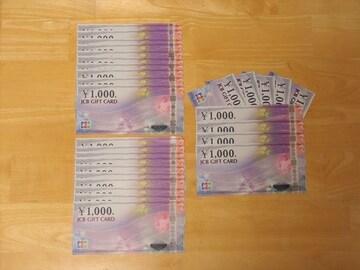 モバペイ各種支払可 JCBギフトカード 29000円分