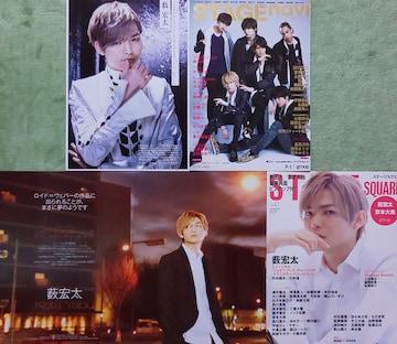 薮宏太(Hey!Say!JUMP)★STAGEnavi/STAGESQUARE