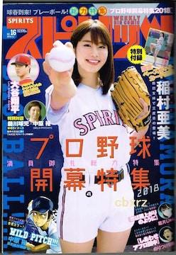週刊BICCOMICスピリッツNO.16雑誌1冊稲村亜美