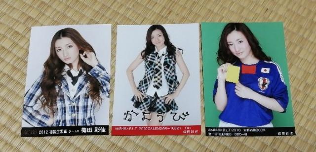 元AKB48梅田彩佳☆公式生写真〜まとめ売り9枚セット! < タレントグッズの
