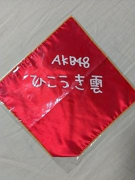 AKB48 くるくるスカーフ(初期)新品未開封