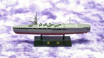 日本海軍航空母艦「鳳翔」ミニチュアフィギュア