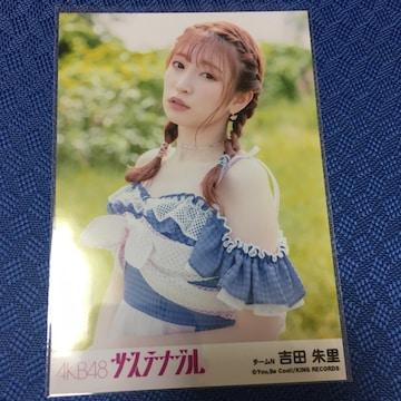 NMB48 吉田朱里 サステナブル 生写真 AKB48