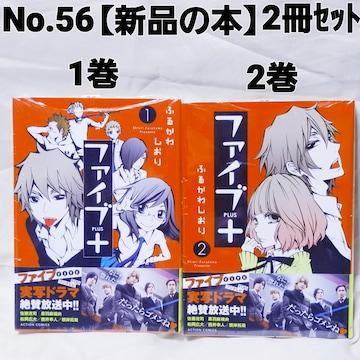 No.56【ファイブ+ 新品の本】2冊セット【ゆうパケット送料 ¥180