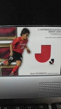 2008 杉本恵太 ジャージカード