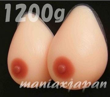 グラビア級★シリコンバスト 1200g 人工乳房★女装豊胸性転換