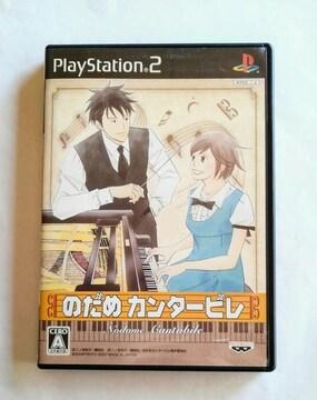 PS2 ソフト のだめカンタービレ コンサート & アドベンチャー