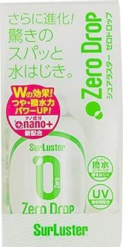 シュアラスター コーティング剤 [高撥水] ゼロドロップ 280ml