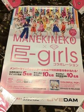 激レア!E-girls×まねきねこ☆コラボ限定直筆サインポスター☆