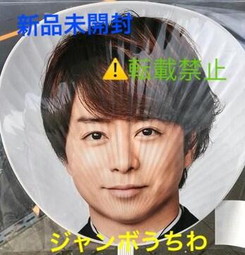 新品未開封☆嵐 5×20 Anniversary★櫻井翔・ジャンボうちわ
