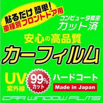 ホンダ インスパイア UA1〜3 フロントドア用 カット済みカ