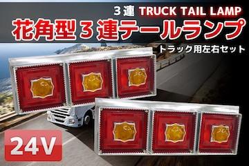 トラック花角型 3連テールランプ 左右セット 24V 41