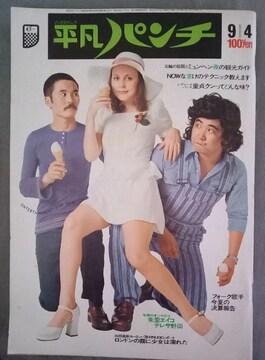 昭和の雑誌 平凡パンチ 1972年9月  昭和47年  レトロ本  40年代