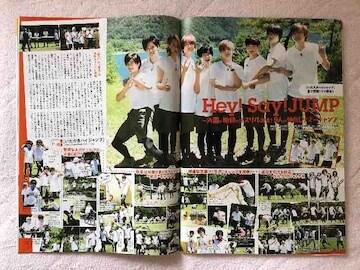 Hey!Say!JUMP◆TVガイド テレビガイド 7/20号 切り抜き 抜無 2P