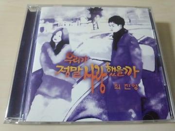 韓国ドラマサントラCD「愛の群像」ペ・ヨンジュン●