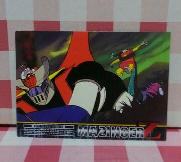 『ベストシーン』マジンガーZトレーディングカード23