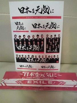 新品 EXILE 復興支援プロジェクト グッズ! ミサンガ&ステッカー セット! 2011