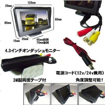 4.3インチ オンダッシュモニター&暗視バックカメラ一式/12V/24V