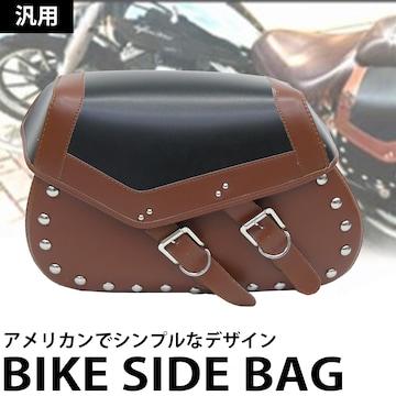 バイクサイドバッグ 左右2個セット サドルバッグ HG-01BR
