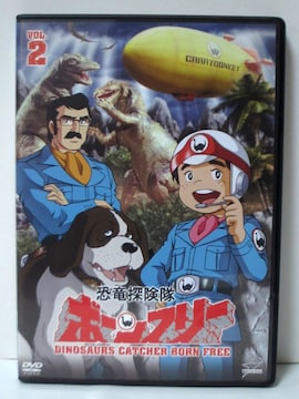 恐竜探険隊ボーンフリーVOL.2 [DVD]