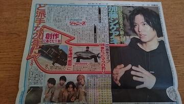 【NEWS 加藤シゲアキ】2019.12.14 日刊スポーツ