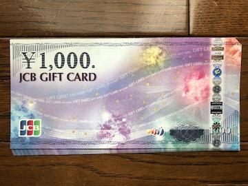 ★JCBギフトカード16000円分_モバペイ&土日OK