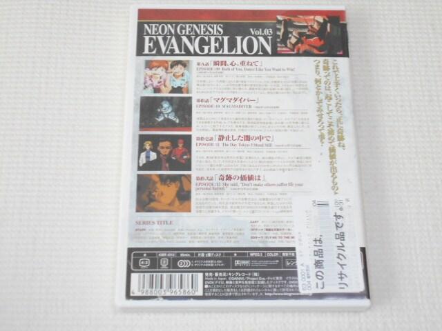 DVD★新世紀 エヴァンゲリオン Vol.3 レンタル用 < アニメ/コミック/キャラクターの