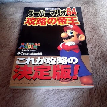 スーパーマリオ64/ 攻略の帝王