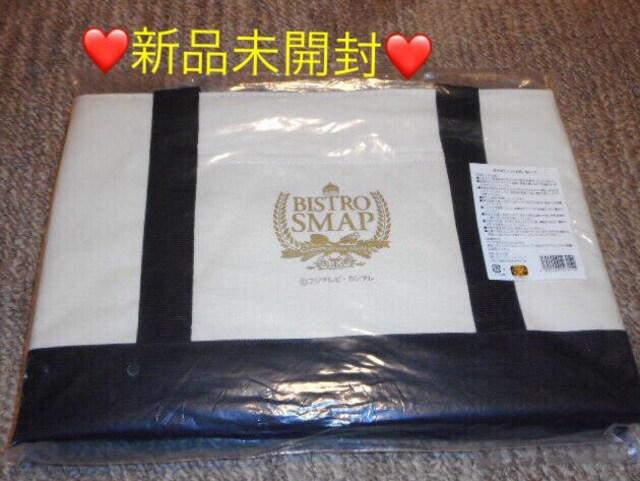 新品未開封★SMAP ビストロSMAP★ショッピング・カゴバッグ < タレントグッズの