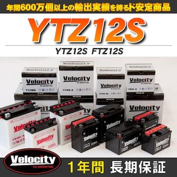 ▲バイクバッテリー YTZ12S  【C2】