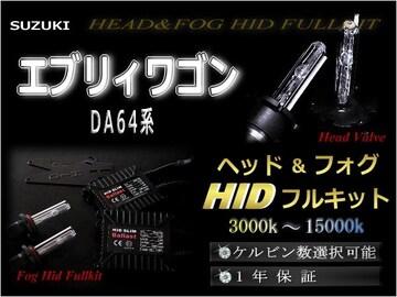 エブリィワゴン DA64系 /ヘッド&フォグHIDセット/1年保証