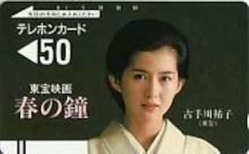 貴重!古手川祐子テレカby:東宝映画春の鐘