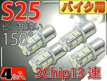 バイクS25/BAU15sピン角150°LEDバルブ13連ホワイト4個 as392-4