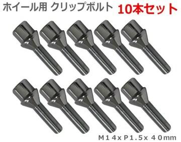 ホイールボルト M14x P1.5 首下40mm 60°テーパー 10本セット