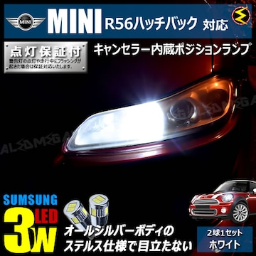 mLED】MINI/R56ハッチバックMF16/16S/キャンセラー3wSMDポジションランプ/ホワイト