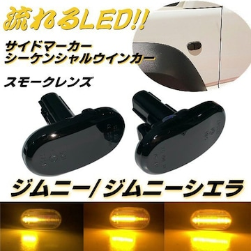 ジムニー ジムニーシエラ シーケンシャル流れる LED ウィンカー