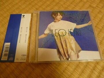 家入レオ CDS■僕たちの未来、わたしの歌