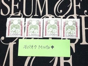 未使用1000円収入印紙4枚4000円分◆モバペイ歓迎