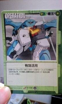 ガンダム【O-109・有効活用】