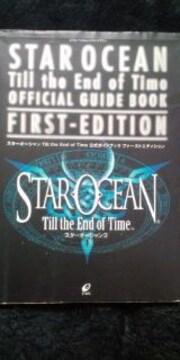 スターオーシャン3 公式ガイドブック☆即決♪