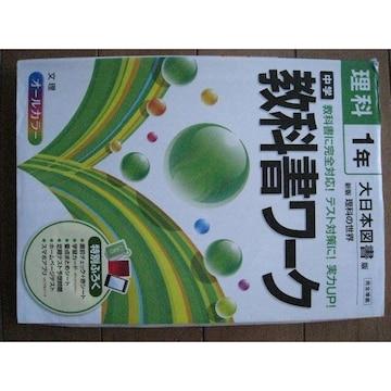 教科書ワーク 理科 中学1年 大日本図書版