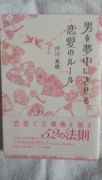 ☆恋愛本〜男を夢中にさせる恋愛のルール☆