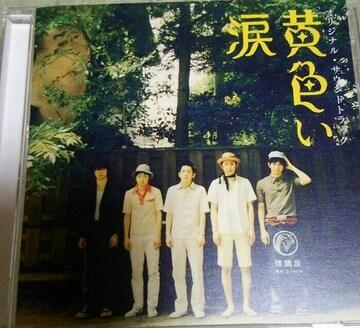 CD 黄色い涙 オリジナルサウンドトラック 嵐 ARASHI