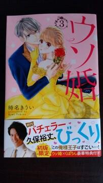 別冊フレンド新刊☆ウソ婚�B*時名きうい