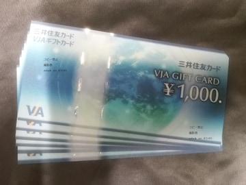 1000円 VISA VJAギフトカード ポイント切手金券可 商品券