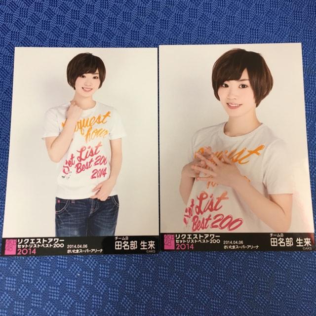 AKB48 田名部生来 リクエストアワー 2014 生写真  < タレントグッズの