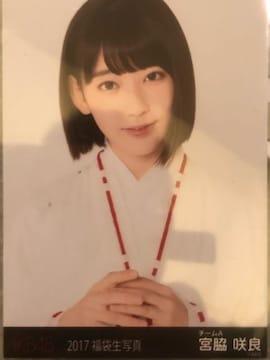 激安!超レア!☆AKB48.HKT48.宮脇咲良/2017福袋生写真☆超美品!☆
