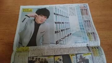 【関ジャニ∞ 横山裕】2020.1.4 日刊スポーツ