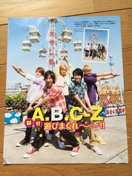 A.B.C-Z★POTATO 2013年 7月号 切り抜き 7P 抜けなし