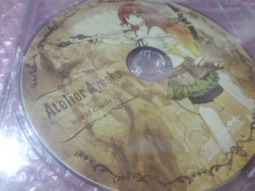アーシャのアトリエ ワールドガイドCD 非売品特典